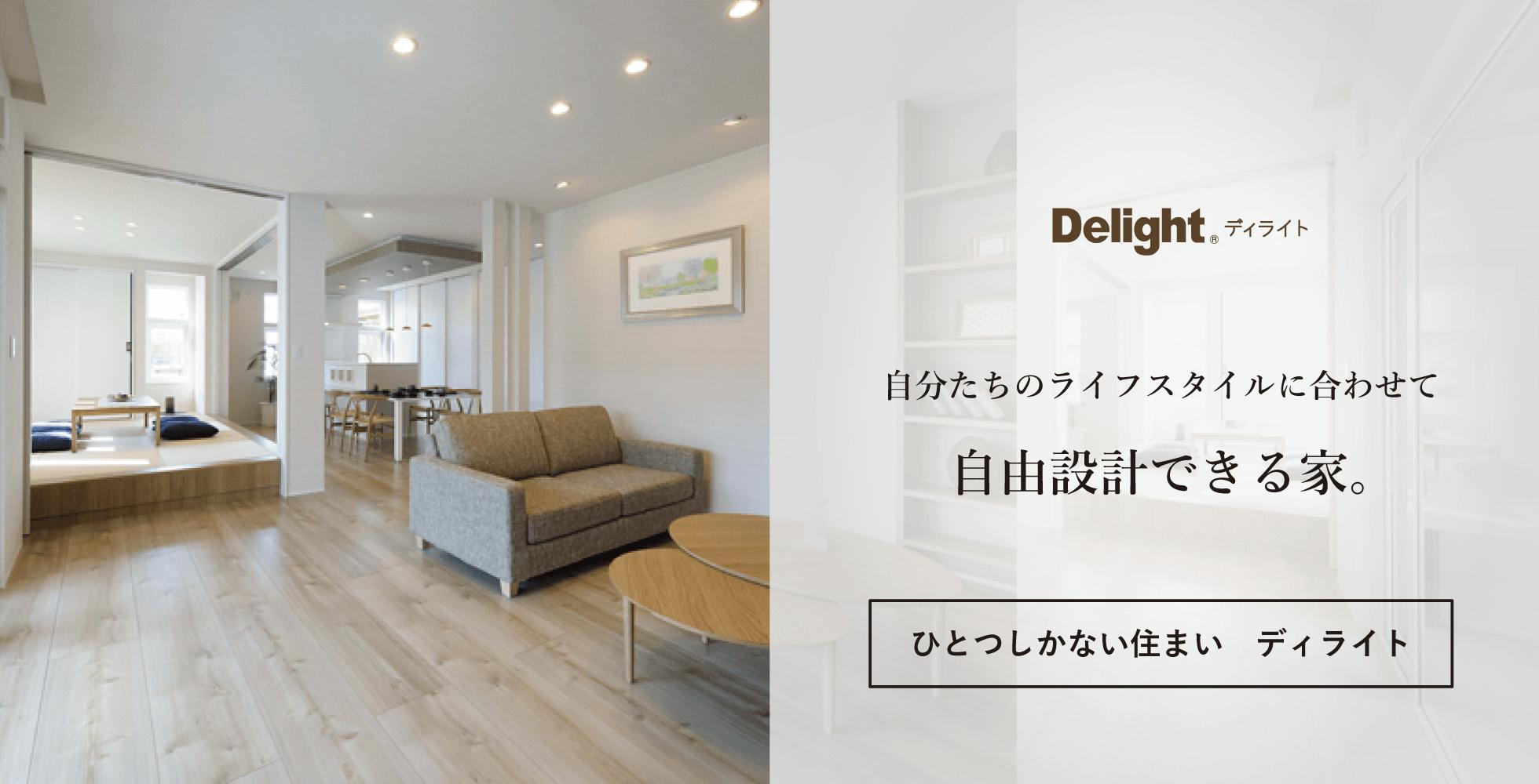 自分たちのライフスタイルに合わせて自由設計できる家。ひとつしかない住まい ディライト