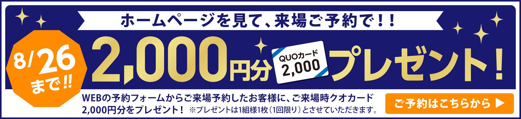 ホームページを見て来場ご予約で、今だけ2000円分クオカードプレゼント