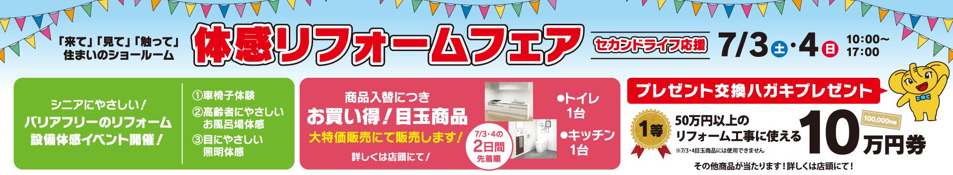 7/3(土)4(日)ショールーム「体感リフォームフェア」開催!