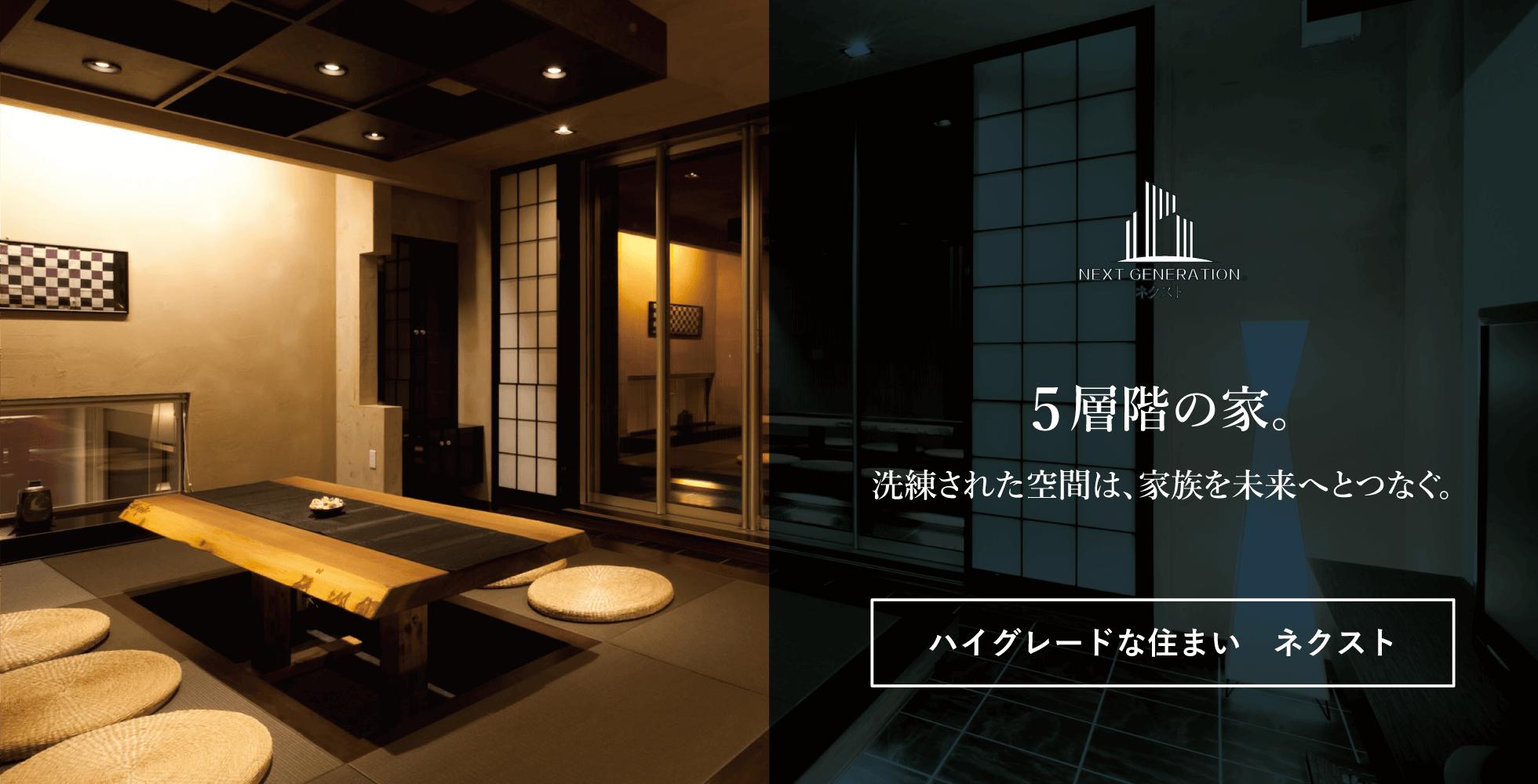 5層階の家。洗練された空間は、家族を未来へとつなぐ。ハイグレードな住まい ネクスト