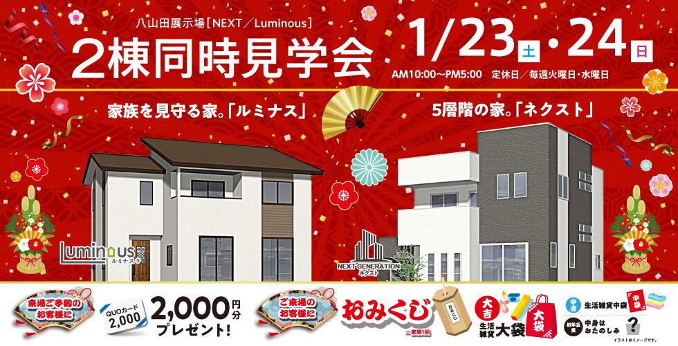 1/23(土)24(日)八山田展示場二棟同時見学会開催‼