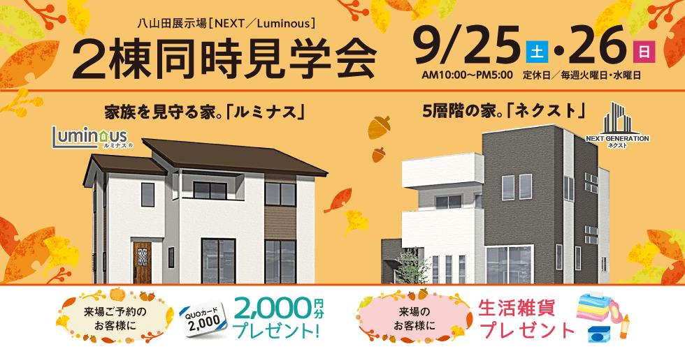 9/25・26八山田展示場二棟同時見学会‼