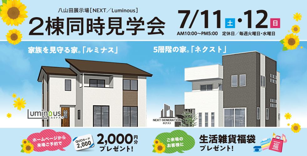 八山田展示場二棟同時見学会開催‼