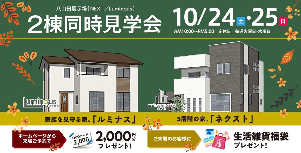 10/24~25八山田展示場二棟同時見学会